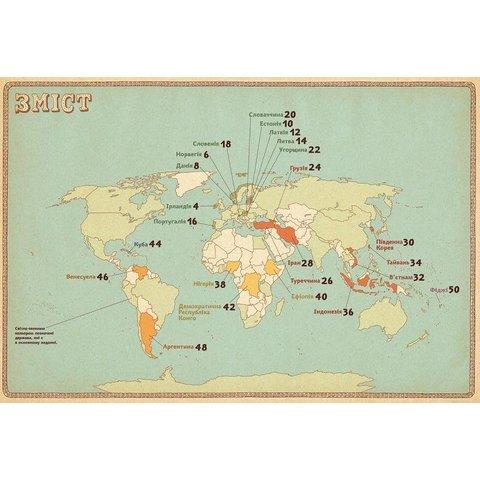 Книга Карти Нові мандрівки - Мізелінські Олександра та Даніель Прев'ю 1
